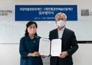 전통공연예술진흥재단·국립박물관문화재단, 전통예술 활성화 업무협약