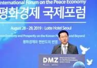 '세계와 한반도를 잇는 평화도시' 인천시, 평화도시 조성 기본계획 첫 수립
