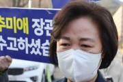 """추미애 """"尹 검증 땐 지지율 빠질 것···출마 고민, 길게 않겠다"""""""