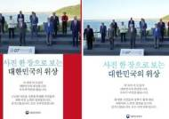 """해명은 또 """"실수""""···능라도 이어 이번엔 G7 기념사진 편집 논란"""