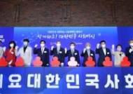 사랑의열매 '대한민국 사회백신' 나눔캠페인 출범 선언