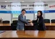 한성대 부동산대학원, 서울글로벌부동산협회와 업무협약 진행