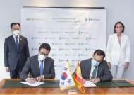 GS에너지, 스페인 전력기업과 손잡고 신재생에너지 사업 강화
