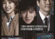 지창욱X박민영 드라마 '힐러', 종영 6년만에 웹툰으로 재탄생