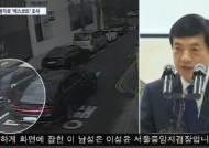 """[단독]김학의 수사팀 """"공수처 내사핑계, 기자 뒷조사…최악 범죄"""""""
