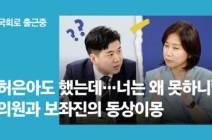 """허은아의 영업비밀 """"우린 대정부질문 리허설도 합니다""""[국출중]"""