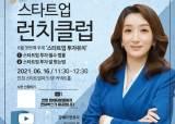 인천경제자유구역청·인천테크노파크 '스타트업 런치클럽' 개최