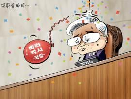 [박용석 만평] 6월 16일