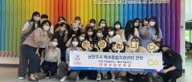 경복대학교 아동상담보육과, 남양주시 육아종합지원센터 <!HS>현장<!HE>견학