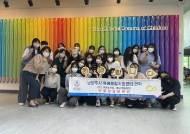 경복대학교 아동상담보육과, 남양주시 육아종합지원센터 현장견학