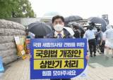 """""""중앙부처 3년 출장비 917억원""""…""""국회 <!HS>세종의사당<!HE> 건립 시급"""""""
