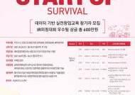 서강대학교, 실전창업교육 프로그램 '2021 서강 스타트업 서바이벌' 참가자 모집
