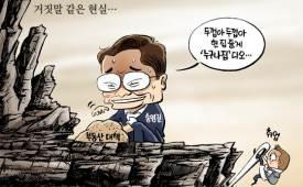 박용석 만평 6월 17일