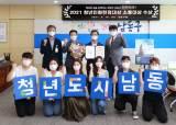 인천 최초로 남동구 '청년친화헌정대상 소통대상' 수상