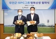 SPC그룹, 농가 돕는 '행복상생 프로젝트' 이번엔 '무안양파'