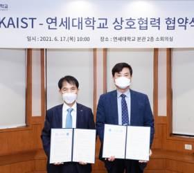 연세대-KAIST, 전면적 교류 위한 업무협약 체결