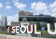 집값 급등에 취득세 61% 초과 징수…서울시 곳간만 풍족