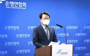 """김광수 은행연합회장 """"금융사 CEO 징계보다 제도 개선 먼저"""""""