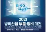 방사청-창원시, 2021 방위산업 부품·장비대전 개최