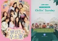유니버스, 우주소녀 팬파티-에이티즈 라이브콜 개최 확정