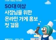 MKYU, 디지털 격차 해소 위해 홈플러스·배달의민족과 업무협약