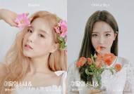 '28일 컴백' 이달의 소녀, 과즙상 비주얼 담은 콘셉트 포토