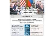 """바이든 """"러시아, 중국 때문에 찌그러져"""" 중·러 갈라치기"""