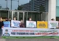 """""""근본적인 대책 없었다""""…쿠팡 노조, 이천 물류센터 화재 책임규명 촉구"""
