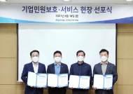 코레일관광개발 '기업민원보호·서비스헌장 선포식' 개최
