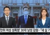 '女성폭행' 보도 배경으로 文 사진이? YTN의 황당 방송사고