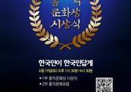 국학원 '2021 홍익문화축제' 19일 개최