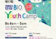 한국분자·세포생물학회 '경암바이오유스캠프 언택트 강연' 주관