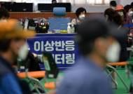 한국 20위, 이스라엘 27위…백신 접종 이스라엘 추월?[뉴스원샷]