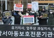 아동학대방지협회, '정인이 보호책임 소홀' 강서아동보호기관 2차 고발