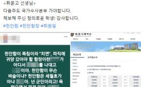 """""""천안함이 벼슬이냐"""" 막말에 또 멀어진 교사 정치 참여[뉴스원샷]"""