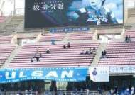 '유상철 추모' 프로축구 울산, 성남과 2-2