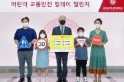 고려사이버대 김진성 총장 '어린이 교통안전 릴레이 챌린지' 동참