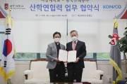 서강대, 한국조폐공사와 블록체인 기술개발 관련 산학협력 업무협약