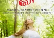 롯데면세점, 해외 직구 온라인몰 'LDF BUY' 오픈