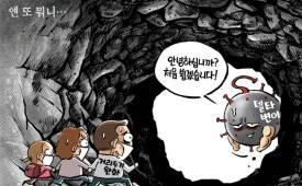 박용석 만평 6월 22일