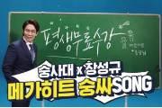 숭실사이버대, 장성규가 부른 '숭싸SONG' 누리꾼 호평