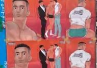 붉은 바탕에 남성 일러스트···홍대·이대 선정적 포스터 정체