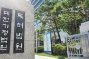 """""""얼음정수기 특허 인정""""…청호나이스, 코웨이에 '승소'"""