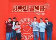 정동원→임영웅 '사랑의 콜센타' 음원 오늘(22일) 발매