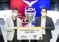 LCK·카카오엔터, '콘텐트 글로벌화' 맞손