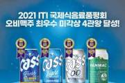 [라이프 트렌드&] 'iTi국제식음료품평회'서 우수 미각상 수상