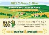 2021 경남고성옥수수축제, 온오프라인 하이브리드 축제로 개최 확정