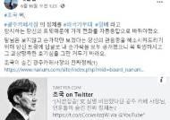 """정권 비판했다 공격당한 광주 시민단체…""""MBC·유튜버 법적대응"""""""