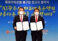 여자배구 페퍼저축은행, 연고지 광주 최종 확정