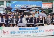 국내 유일 '쿨산업전'…대구서 '제2회 대한민국 국제쿨산업전' 개최